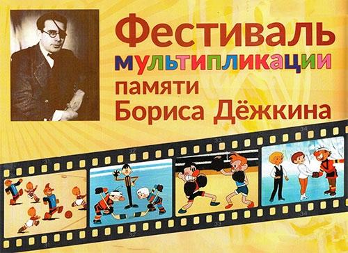 В Курске на фестиваль анимации имени Дёжкина приедет Гарри Бардин