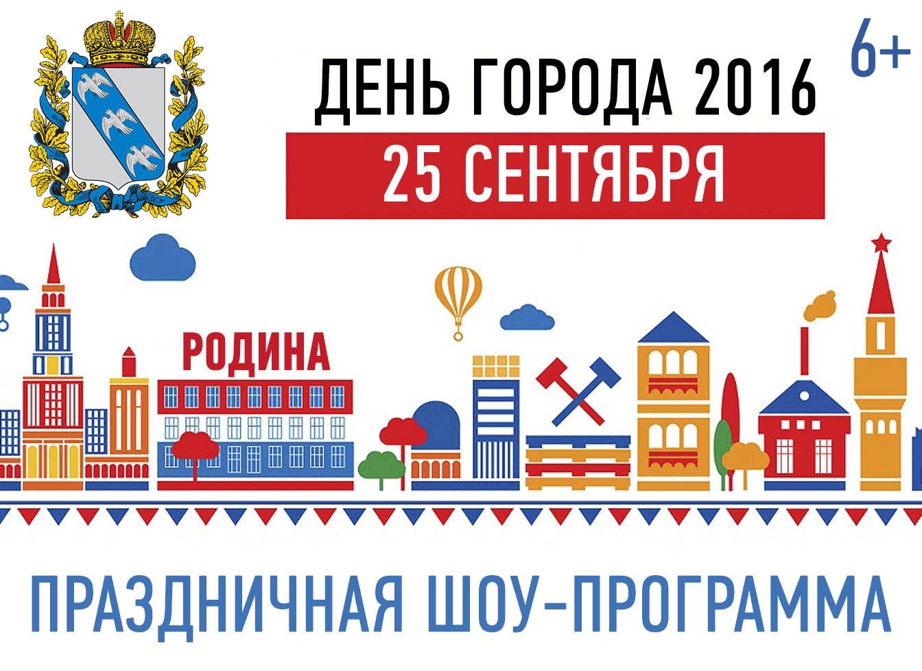 День города в курске рисунок